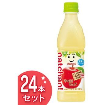 なっちゃん りんご(冷凍兼用) 425mlペット×24本 FYLG5 サントリー (D) リンゴジュース 1ケース