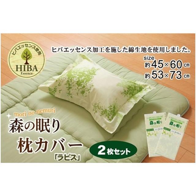 枕カバー 洗える ヒバエッセンス使用 ラピス ピロケース グリーン 2枚組 約45×60cm 代引不可