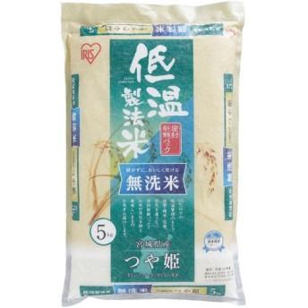 アイリスフーズ 低温製法米無洗米 宮城県産つや姫 5kg 代引不可