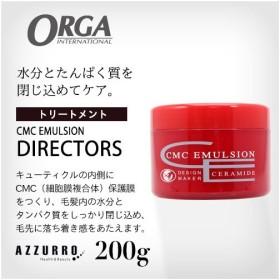 オルガ ディレクターズ トリートメント CMC エマルジョン 200g