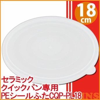 フライパン セラミッククイックパン PEシールふた18cmCQP-PL18 アイリスオーヤマ