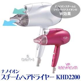 コイズミ ナノイオンスチームヘアドライヤー KHD2200-VP・KHD2200-S(TC)