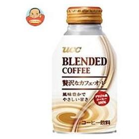UCC ブレンドコーヒー 贅沢なカフェ・オ・レ 260gリキャップ缶×24本入