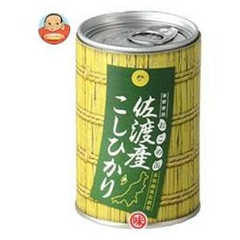 ヒカリ食品 おこめ缶 佐渡産コシヒカリ 250g缶×24個入