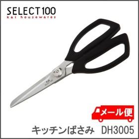 キッチンばさみ キッチンバサミ セレクト100 DH3005 DH-3005 貝印  【メール便】