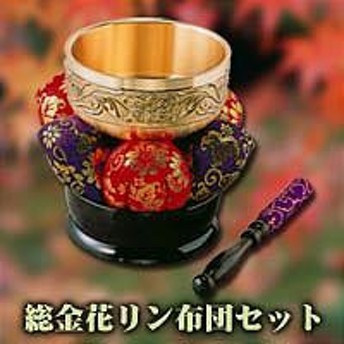 総金花リン布団セット