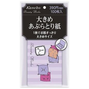 カネボウ (Kanebo) ビューティワークス 大きめ あぶらとり紙 (100枚)