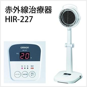 オムロン 赤外線治療器 温熱治療 赤外線治療 クイックホット式 OMRON HIR-227 【平日15時/土日祝12時まであすつく】