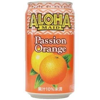 【ケース販売】ALOHA MAID パッションオレンジ 缶 350g×24本 代引不可
