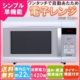(在庫処分)電子レンジ 一人暮らし シンプル アイリスオーヤマ 単機能 IMB-T2201(ast)