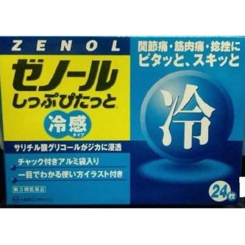 【特価】 ゼノールしっぷぴたっと 24枚 パテックス サロンシップ ハリックス よりお買い得!よく効くシップ!【第3類医薬品】