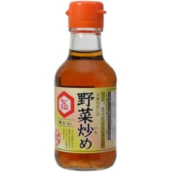 七福白だしの野菜炒め(だししょうゆ) 150ml 代引不可