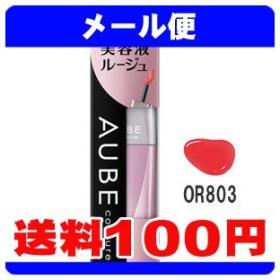 [ネコポスで送料160円]花王 ソフィーナ オーブ クチュール 美容液ルージュ OR803