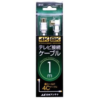 日本アンテナ 4K/8K対応 テレビ接続ケーブル 1m ホワイト CS4GLS1C