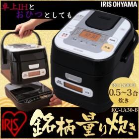 (在庫処分)炊飯器 3合 IH アイリスオーヤマ 一人暮らし 3合炊き RC-IA30-B