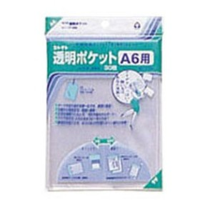コレクト 透明ポケット A6 CF-660