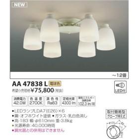 コイズミ照明 照明器具 LEDシャンデリア PREZZO 電球色 非調光 LED42.0W AA47838L 【〜12畳】