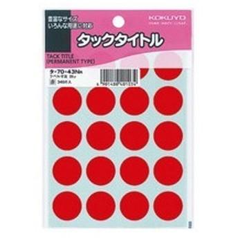 コクヨ タックタイトル 丸ラベル 直径20mm 赤 タ−70−43NR 1パック(340片:20片×17シート)