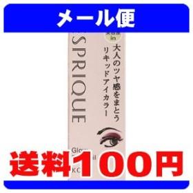 [ネコポスで送料160円]エスプリーク グロウ アイヴェール RD430 レッド系