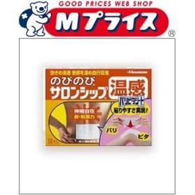 【第3類医薬品】【久光製薬】 のびのびサロンシップ 温感 12枚