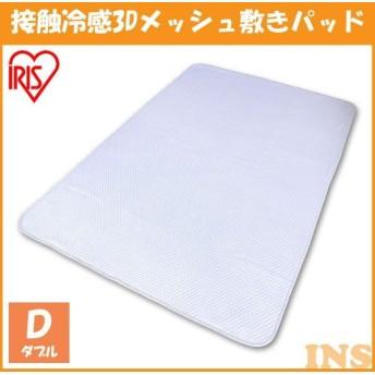 \在庫処分特価/接触冷感 3Dメッシュ 敷きパッド MSP-3D ダブル 布団 冷感 ひんやり 枕