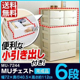 MUチェスト MU-7244 ホワイト/ペア アイリスオーヤマ 衣替え収納 リビング タンス たんす 箪笥 時間指定不可
