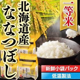 27年産 アイリスの生鮮米 北海道産 ななつぼし 4.5kg×4 アイリスオーヤマ