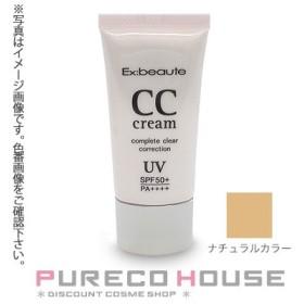 エクスボーテ CCクリーム 30g (SPF50+・PA++++)【メール便は使えません】