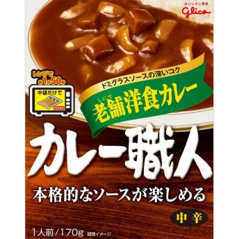 江崎グリコ カレー職人 老舗洋食カレー 中辛 170g