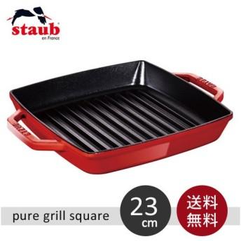 ストウブ staub ピュアグリル スクエア 23cm チェリー 40511-730 AGLA802