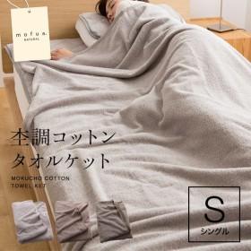 mofua natural 杢調コットンタオルケット(シングル)