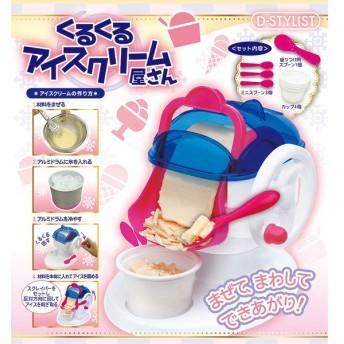アイスクリームメーカー くるくるアイスクリーム屋さん 夏 KK-00389 ピーナッツクラブ D-Stylist