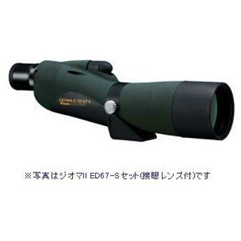 ビクセン フィールドスコープ「ジオマII ED67-S」接眼レンズ別売 ジオマ2 ED67-S 返品種別A