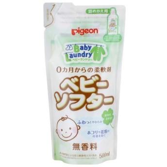 柔軟剤 ベビーランドリー ベビーソフター 無香料 詰めかえ用 500ml ピジョン