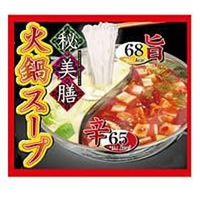 秘美膳(ひびぜん) 火鍋スープ