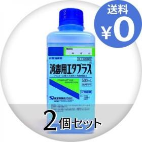1個あたり743円 消毒用エタプラス(殺菌消毒薬) 500mL (手押しポンプなし) 2個セット  第3類医薬品