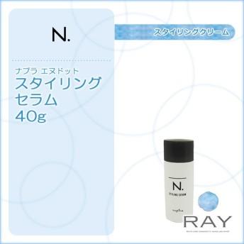 ナプラ エヌドット スタイリングセラム 40g|n. ナプラ nドット スタイリング剤 クリーム 乳液 お試し トライアル お一人様3個まで