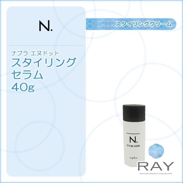 ナプラ エヌドット スタイリングセラム 40g n. ナプラ nドット スタイリング剤 クリーム 乳液 お試し トライアル お一人様3個まで