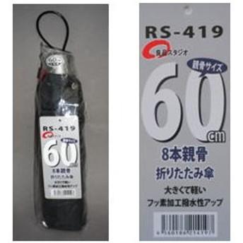 【T】 良品スタジオ RS409 軽量 折りたたみ傘 黒 60cm(1本)