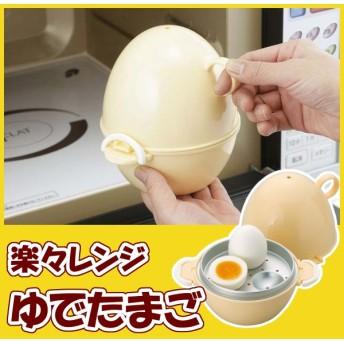 楽楽レンジ ゆでたまご 30713 曙産業 (D) ゆで卵 電子レンジ レンジでゆで卵