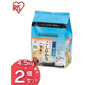 アイリスの生鮮米 無洗米 新潟県産 こしひかり 9kg (4.5kg×2) アイリスオーヤマ