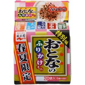【期間限定】永谷園 おとなのふりかけミニ 特別編 春夏限定 20袋入 代引不可