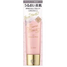 キス/プライムモイスト UVエッセンスベース(02 ナチュラル 肌なじみがよいベージュカラー) 化粧下地