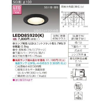 LEDダウンライト TOSHIBA(東芝 ) LEDD85920(K)