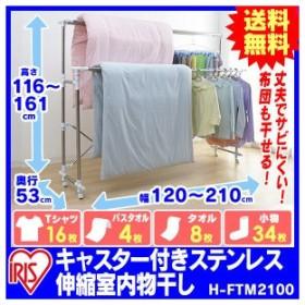 物干し 物干しスタンド 布団干し 洗濯物干し 室内 ふとんも干せる多機能物干し H-FTM2100 アイリスオーヤマ 時間指定不可