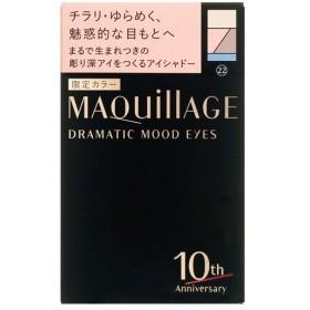 【限定品♪】資生堂 マキアージュ(MAQUillAGE) ドラマティックムードアイズ 22 ブルーレディ(3g)