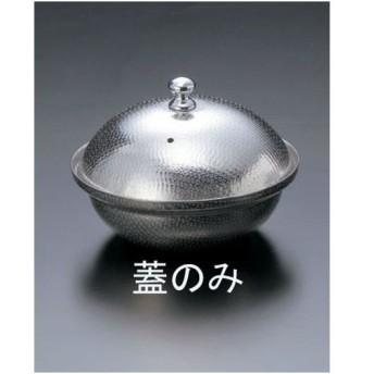マイン しぐれ鍋 小丸 M11-035 蓋 G-5908 QSG0202