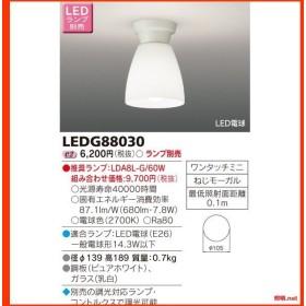 LEDG88030 LED屋内小形シーリング 東芝ライテック(TOSHIBA) 照明器具