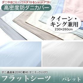 日本製 高密度防ダニフラットシーツ パレット クイーン・キング兼用 230×260cm (B) 代引不可