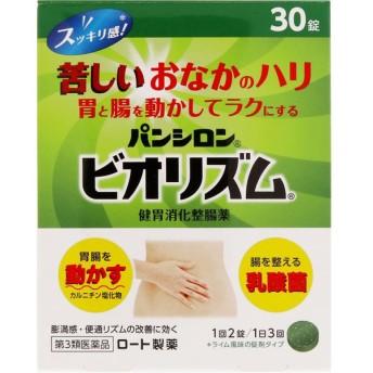 【第3類医薬品】ロート製薬 ビオリズム 30錠